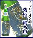 【あす楽】石川県白山市に位置する 菊姫酒造菊姫 鶴乃里 720ミリ