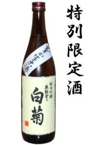 お米の旨味が最大限に生かされた、美酒が無濾過で登場白藤酒造の人気銘柄「白菊 純米吟醸」無...