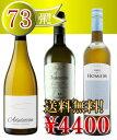第73弾・白ワイン3本送料無料セット!【クール便ご指定の場合は、別途クール代金が必要になります】