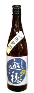 【限定流通酒】御祖酒造 遊穂 純米吟醸  山田錦50%磨き 720ミリ05P30May15