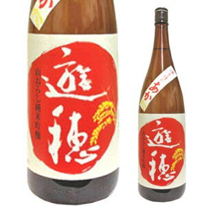 【限定】御祖酒造 遊穂ゆうほ ゆうほのあか(山おろし純米吟醸 無ろ過生原酒) 720ミリ