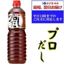 石川県鶴来にある、超有名「吉田屋プロだし」 一度使えば、間違いなくとりこです【あす楽】【あす楽…