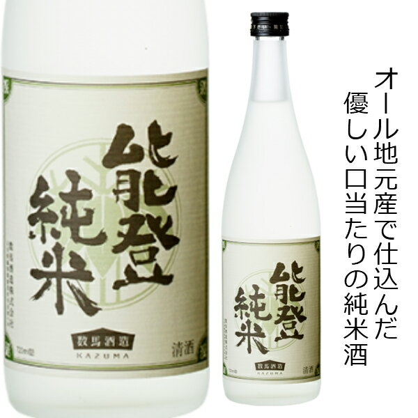 石川県能登の酒蔵 数馬酒造竹葉 能登純米能登の山田錦・能登の水精魂込め醸した日本酒 1800ミリ
