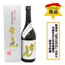 石川県加賀市の蔵元 鹿野酒造常きげん 百万石乃白 純米大吟醸 720ミリ