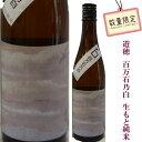 【限定流通酒】御祖酒造 遊穂 生もと純米 百万石乃白(火入・原酒)720ミリ