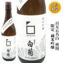 【限定酒】奥能登の白菊 百万石乃白 純米吟醸 1800m