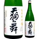 石川県は白山市にある車多酒造天狗舞 純米大吟醸50  720ミリ