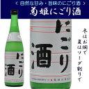 石川県白山市鶴来に位置する 菊姫酒造【限定】菊姫にごり酒 720ミリ