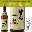 石川県白山市鶴来に位置する 菊姫酒造菊姫 先一杯 720ミリ