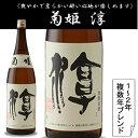 石川県白山市鶴来に位置する、菊姫酒造菊姫 淳 720ミリ