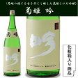 石川県白山市鶴来に位置する 菊姫酒造菊姫 吟 720ミリ40%まで磨き上げた芳醇な吟醸酒です