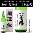 石川県白山市鶴来に位置する 菊姫酒造菊姫 菊理媛くくりひめ 720ミリ2017年4月上旬以降の発送です