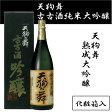 石川県の酒蔵、車多酒造 天狗舞 古々酒純米大吟醸 1800ミリ