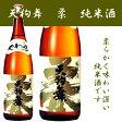 石川県は白山市にある車多酒造天狗舞 柔 純米酒 1800ミリ