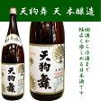 石川県白山市の酒蔵、車多酒造天狗舞 天(たか)本醸造酒 720ミリ
