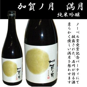石川県は小松市の酒蔵 加越加越酒造  加賀ノ月 満月まんげつ 純米吟醸 720ミリ
