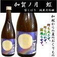 石川県小松市の酒蔵 加越酒造加賀ノ月 虹(袋しぼり 純米大吟醸 無濾過生原酒)720ミリ