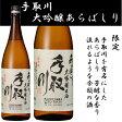 石川県は白山市にある吉田酒造手取川 大吟醸生酒 あらばしり 1800ミリ