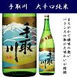 石川県は白山市にある吉田酒造手取川 大辛口 純米 720ミリ