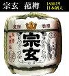 【送料無料】石川県珠洲市の奥能登の銘酒 宗玄菰樽樽 1800m入り中身は、宗玄上選が入っています。