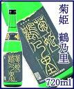 石川県白山市に位置する 菊姫酒造菊姫 鶴乃里 720ミリ
