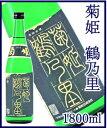 石川県白山市に位置する 菊姫酒造菊姫 鶴乃里 山廃純米 1800ミリ