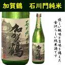 石川の酒蔵 やちや酒造 加賀鶴 石川門純米 1800ミリ