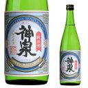 石川県小松市の酒蔵東酒造神泉純米1800ミリ