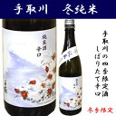 【あす楽】石川県は白山市の蔵元吉田酒造 手取川 冬純米 1800ミリ