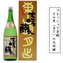 石川県白山市鶴来に位置する 菊姫酒造菊姫 BY大吟醸 720ミリ若々しさも楽しめるBY大吟醸酒