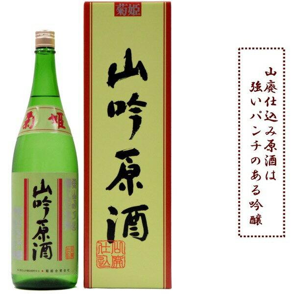 石川県白山市鶴来に位置する 菊姫酒造菊姫 山廃吟醸原酒 1800ミリ旨味のしっかりとした個性ある吟醸原酒です