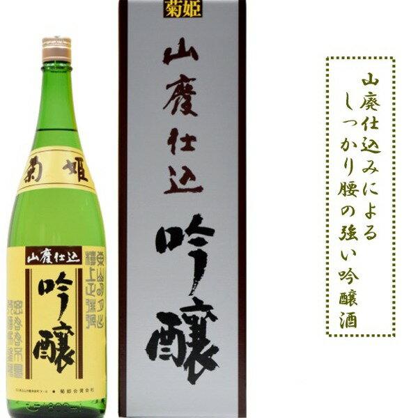 石川県白山市鶴来に位置する 菊姫酒造菊姫 山廃吟醸 720ミリ山廃仕込みによる腰の強い吟醸