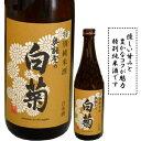 石川県輪島に位置する 白藤酒造奥能登の白菊  特別純米 720ml