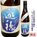 石川県は羽咋市の酒蔵 御祖酒造 限定遊穂 ゆうほのあお 純米 720ミリ