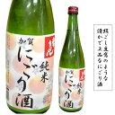 石川県は加賀市の蔵元 鹿野酒造常きげん 純米絹ごしにごり酒 720ミリ絹のように滑らかで上品さがクセ...