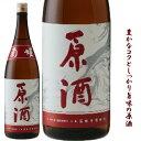 石川県白山市鶴来に位置する、菊姫酒造菊姫 原酒 720ミリ