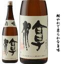 石川県白山市鶴来に位置する、菊姫酒造菊姫淳720ミリ