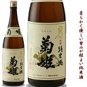 石川県白山市鶴来に位置する 菊姫酒造菊姫 金剱 720m
