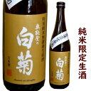 石川県輪島に位置する白藤酒造奥能登の白菊特別純米無濾過生酒1800ml