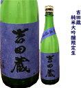 【あす楽】(石川限定)令和2年度蔵出し!吉田蔵 純米大吟醸 無濾過原酒 720ml