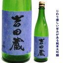 【あす楽】石川県は白山市にある吉田酒造手取川 吉田蔵 純米大吟醸 720m