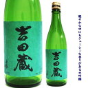石川の酒蔵 吉田酒造 吉田蔵 大吟醸 720ミリ