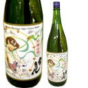 石川県は加賀市の蔵元 鹿野酒造常きげん 雷神(吟醸) 720m
