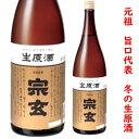 2018年度 石川県 珠洲市の酒蔵 宗玄酒造宗玄 生原酒しぼりたて 1800ミリ