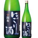 奥能登 珠洲の蔵元 宗玄酒造宗玄 本醸にごり酒 720m辛口のキリッと締まるにごり酒には魅了されますよ