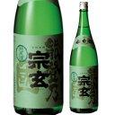 石川県 珠洲市に位置する 宗玄酒造宗玄 能登乃國 純米 1800ミリ