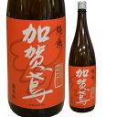 金沢の酒蔵 福光屋加賀鳶 純米 翔 1800ミリ