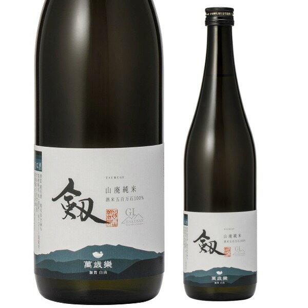 石川県 小堀酒造 萬歳楽 剣つるぎ 山廃純米酒 1800ミリ