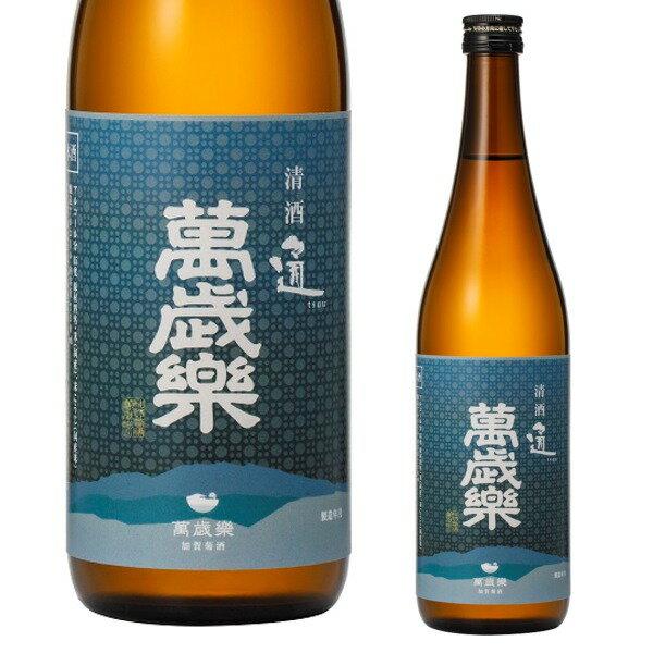 石川県白山市の酒蔵 小堀酒造萬歳楽 通 1800ミリ