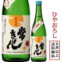 石川県加賀市の蔵元 鹿野酒造常きげん 純米ひやおろし 1800mひやおろしはいずれも6本以上で送料無料